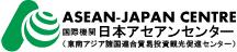 日本アセアンセンター